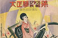 「大正琴ジャズ民謡集」昭和4年(初版本)