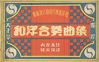 「和洋合奏曲集」昭和4年(初版本)