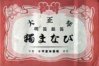 「大正琴獨まなび」大正5年(初版大正3年)