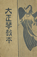 「大正琴教本」大正5年(初版本)