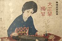 「大正琴獨習」大正5年(初版本)