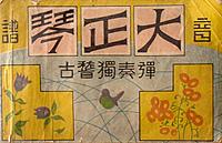 「大正琴弾奏獨稽古」大正9年(初版本)