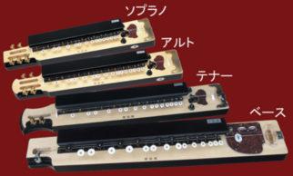 4種の大正琴