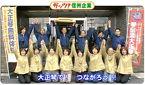 CM「ガッツ!信州企業キャンペーン」