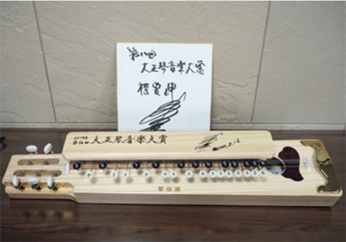受賞記念サイン大正琴