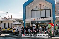 JR飯田線「伊那北駅」開業100周年