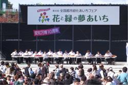 「全国都市緑化あいちフェア」国文祭PR