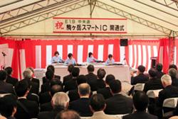 中央道駒ケ岳スマートIC開通式典