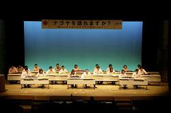 名古屋青年会議所2月例会