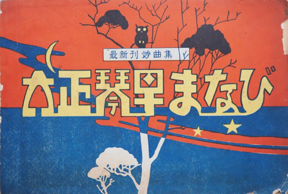 「大正琴早まなび」昭和3年(初版本)