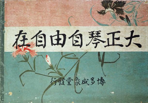 「大正琴自由自在」大正5年(初版)