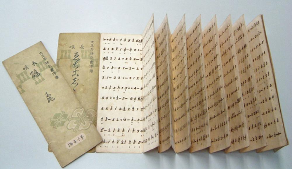 「鶴亀」「えちごじし」大正9年